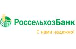 Россельхозбанк (дополнительный Офис)