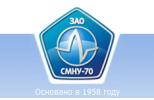 Смну-70